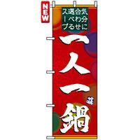 のぼり旗 (4806) 一人一人鍋