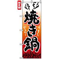 のぼり旗 (4807) 焼き鍋