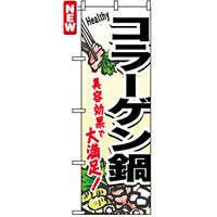 のぼり旗 (4808) コラーゲン鍋