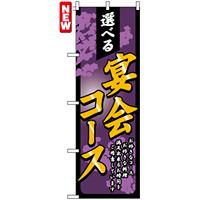 のぼり旗 (4812) 選べる宴会コース 紫・高級感デザイン