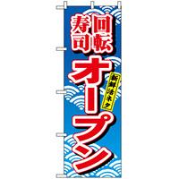 のぼり旗 (482) 回転寿司オープン