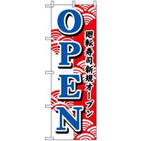 のぼり旗 (483) 回転寿司新規オープンOPEN