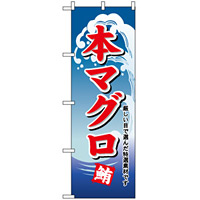 のぼり旗 (487) 本マグロ