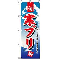 のぼり旗 (495) 寒ブリ