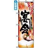 のぼり旗 (5006) 鍋写真 宴会 フルカラー