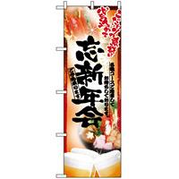 のぼり旗 (5008) 鍋写真 忘新年会 フルカラー