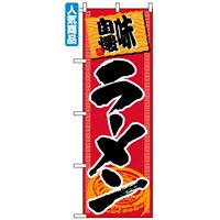 のぼり旗 (501) ラーメン 味自慢