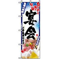 のぼり旗 (5011) 刺身写真 宴会 フルカラー