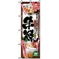 のぼり旗 (5015) 串写真 串焼 フルカラー