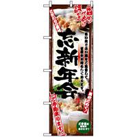 のぼり旗 (5017) 串写真 忘新年会 フルカラー