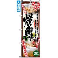 のぼり旗 (5018) 串写真 焼鳥 フルカラー