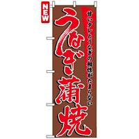 のぼり旗 (5026) うなぎ蒲焼