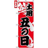 のぼり旗 (5027) 土用丑の日