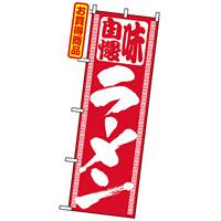 のぼり旗 (503) 味自慢 ラーメン 赤地/白文字