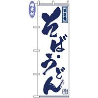 のぼり旗 (512) 金巾製 そば・うどん