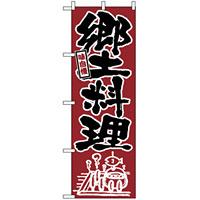 のぼり旗 (525) 郷土料理