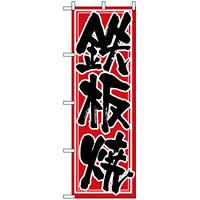 のぼり旗 (537) 鉄板焼