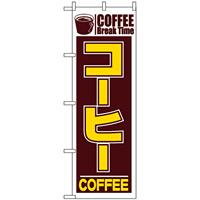 のぼり旗 (551) コーヒー COFFEE Break Time