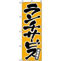 のぼり旗 (552) ランチサービス 黄色/黒文字