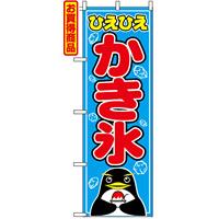 のぼり旗 (554) ひえひえ かき氷