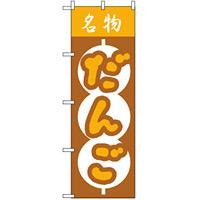 のぼり旗 (557) 名物 だんご
