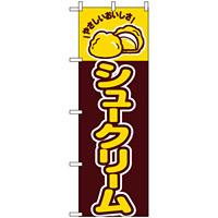 のぼり旗 (561) シュークリーム やさしいおいしさ イラスト