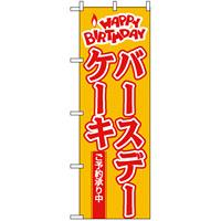 のぼり旗 (565) HAPPY BIRTHDAY バースデーケーキ ご予約承り中