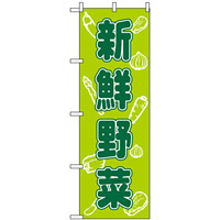 のぼり旗 (576) 新鮮野菜 グリーン