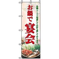 のぼり旗 (5788) お鍋で宴会