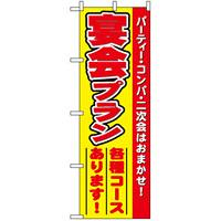 のぼり旗 (5794) 宴会プラン