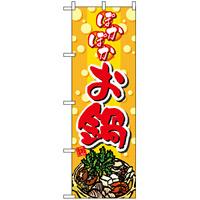 のぼり旗 (5796) ぽかぽかお鍋