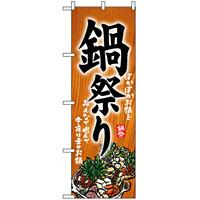 のぼり旗 (5797) 鍋祭り ぽかぽかお鍋をみんなで囲んで今夜は幸せお鍋
