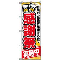 のぼり旗 (5800) 感謝祭実施中