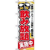のぼり旗 (5801) 飲み放題実施中
