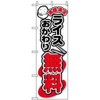 のぼり旗 (5803) ライスおかわり無料