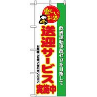 のぼり旗 (5804) 送迎サービス実施中