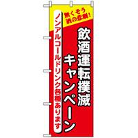 のぼり旗 (5805) 飲酒運転撲滅の店