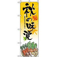 のぼり旗 (5820) 秋の味覚