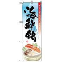 ハーフのぼり旗 (5826) W300×H900mm 海鮮鍋