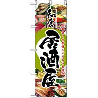 のぼり旗 (5994) 和食居酒屋