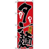 のぼり旗 (609) タン麺