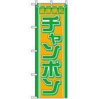 のぼり旗 (610) チャンポン 満腹御礼 グリーン/オレンジ