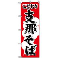 のぼり旗 (613) 支那そば