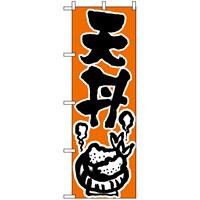 のぼり旗 (624) 天丼 イラスト オレンジ