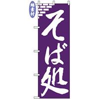 のぼり旗 (632) 金巾製 そば処