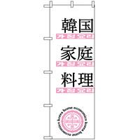 のぼり旗 (635) 韓国家庭料理