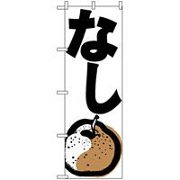 のぼり旗 (636) なし 大きなイラスト シンプルデザイン