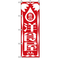 のぼり旗 (640) 街の洋食屋