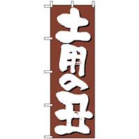 のぼり旗 (646) 土用の丑