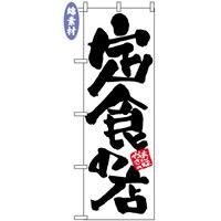 のぼり旗 (654) 金巾製 定食の店